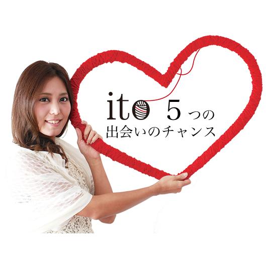 ito 5つの出会いのチャンス