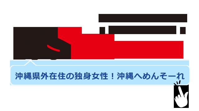 沖縄から新しい出会いをサポート│出会え場沖縄│婚活パーティ・イベント