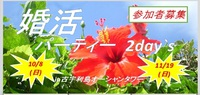 ①今帰仁村教育委員会合同婚活イベント-s